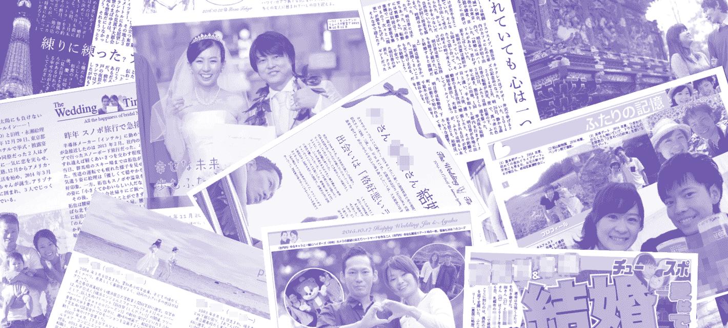 今まで作った結婚新聞の数々